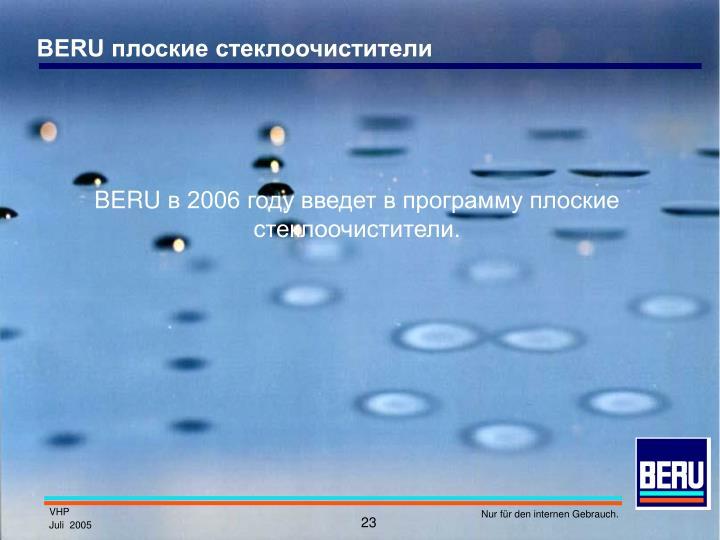 BERU плоские стеклоочистители