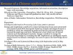 resume of a chinese applicant pg1