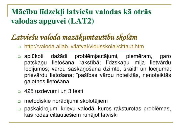 Mācību līdzekļi latviešu valodas kā otrās valodas apguvei (LAT2)
