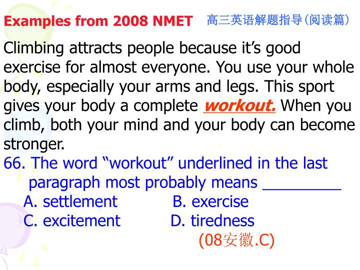 Examples from 2008 NMET