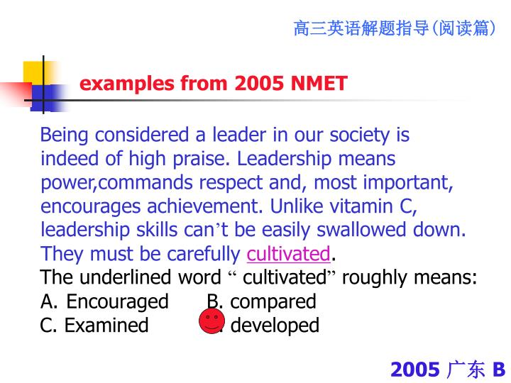 examples from 2005 NMET