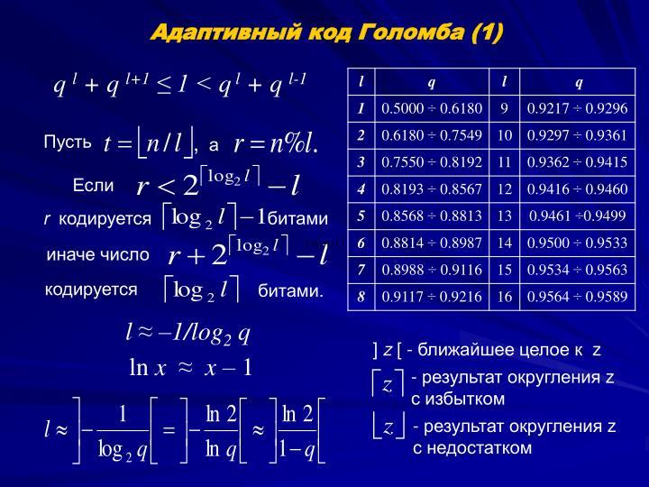 Адаптивный код Голомба (1)