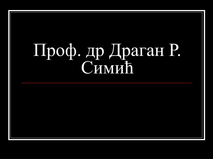 Проф. др Драган Р. Симић