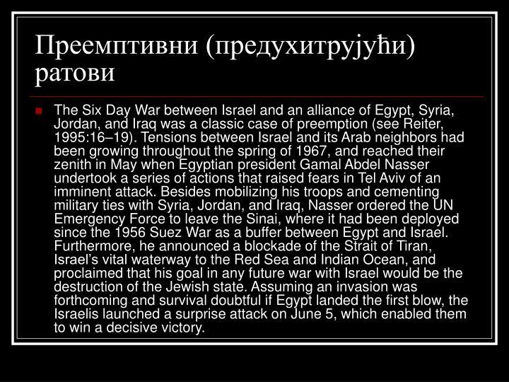 Преемптивни (предухитрујући) ратови
