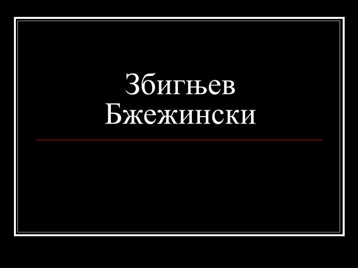 Збигњев Бжежински