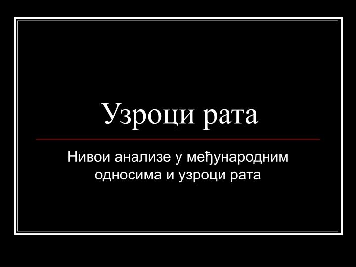 Узроци рата