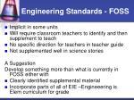 engineering standards foss