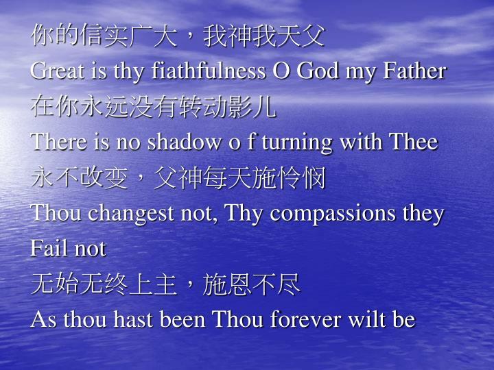 你的信实广大,我神我天父