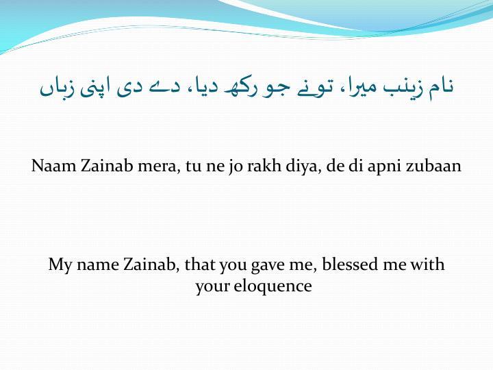 نام زینب میرا، تو نے جو رکھ دیا، دے دی اپنی زباں