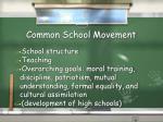 common school movement
