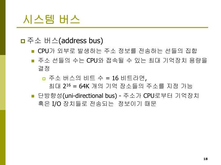 시스템 버스