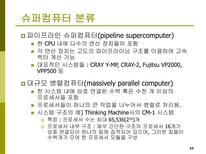 슈퍼컴퓨터 분류