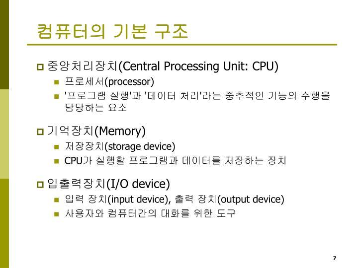 컴퓨터의 기본 구조