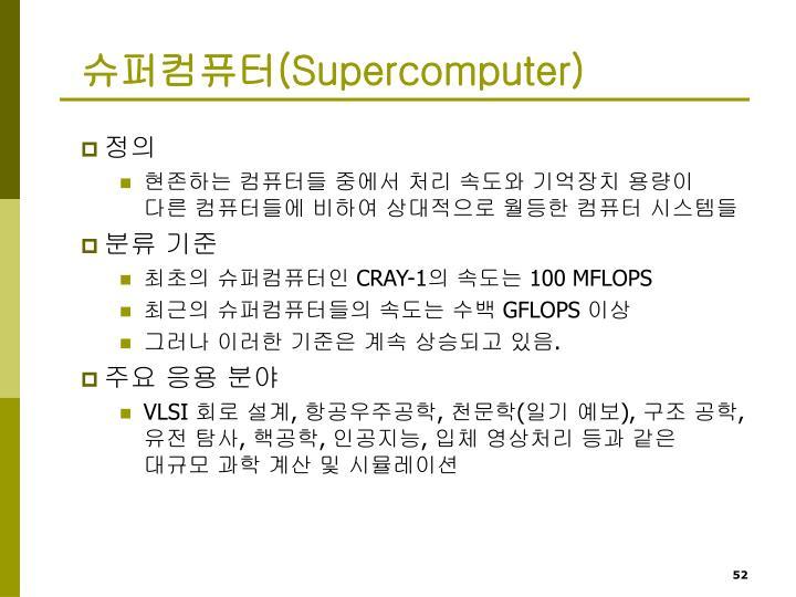 슈퍼컴퓨터