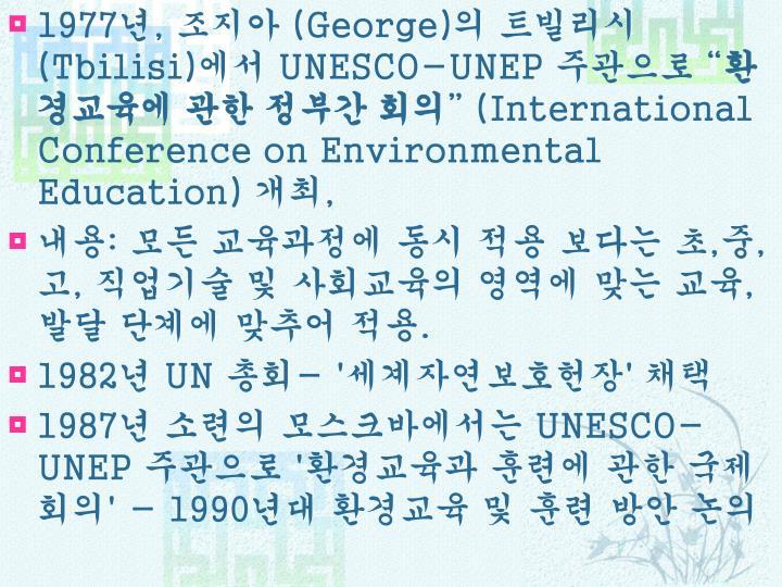1977년, 조지아 (George)의 트빌리시 (Tbilisi)에서 UNESCO-UNEP 주관으로