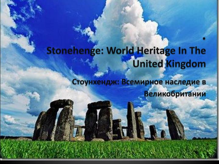 Stonehenge world heritage in the united kingdom