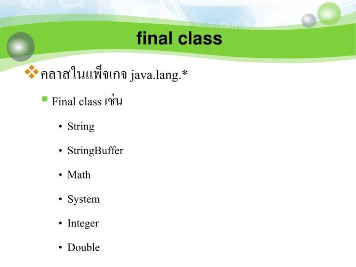 final class