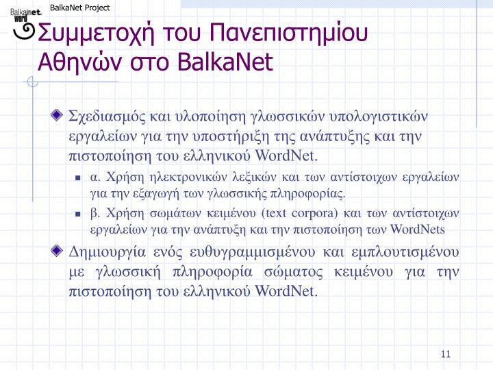 BalkaNet