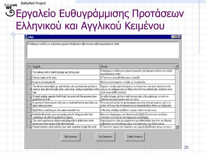 Εργαλείο Ευθυγράμμισης Προτάσεων Ελληνικού και Αγγλικού Κειμένου