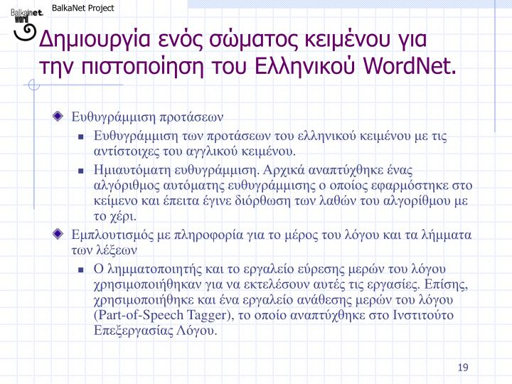 WordNet.