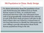 nk population in china study design