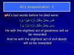 ali s assassination ii