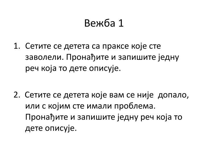 Вежба 1