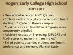 rogers early college high school 2011 2012
