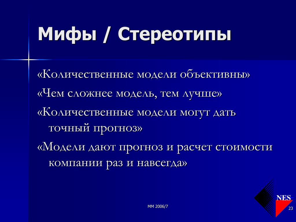 Мифы / Стереотипы