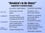 brooklyn s in the house comparison to saratoga springs