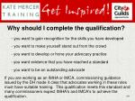 why should i complete the qualification