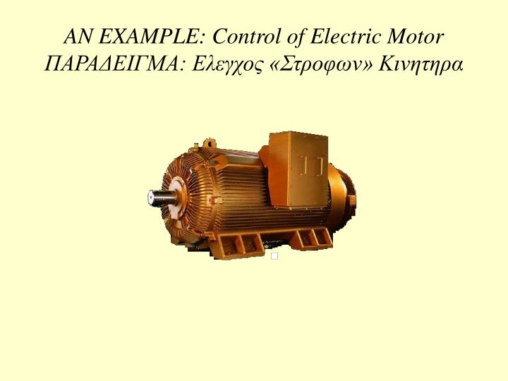 AN EXAMPLE: Control of Electric Motor