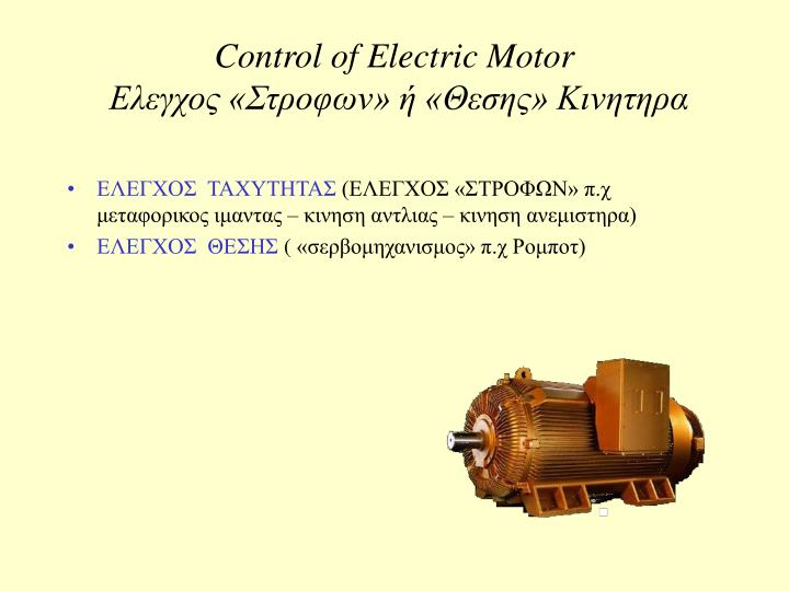 Control of Electric Motor