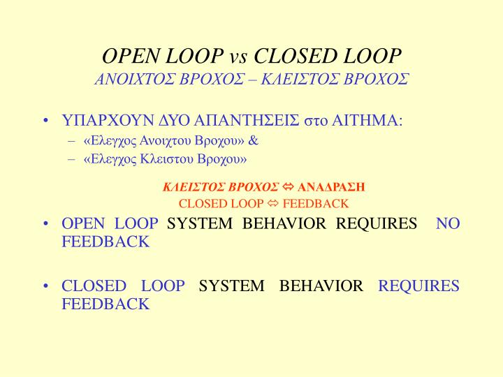 OPEN LOOP vs CLOSED LOOP