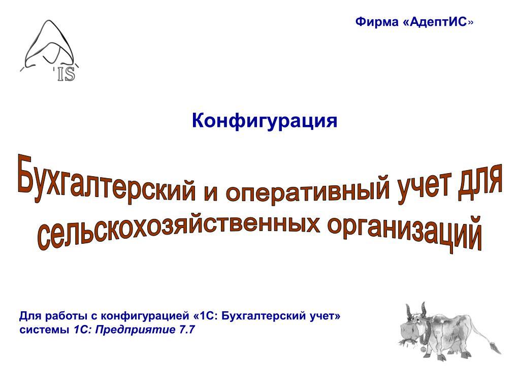 Фирма «АдептИС