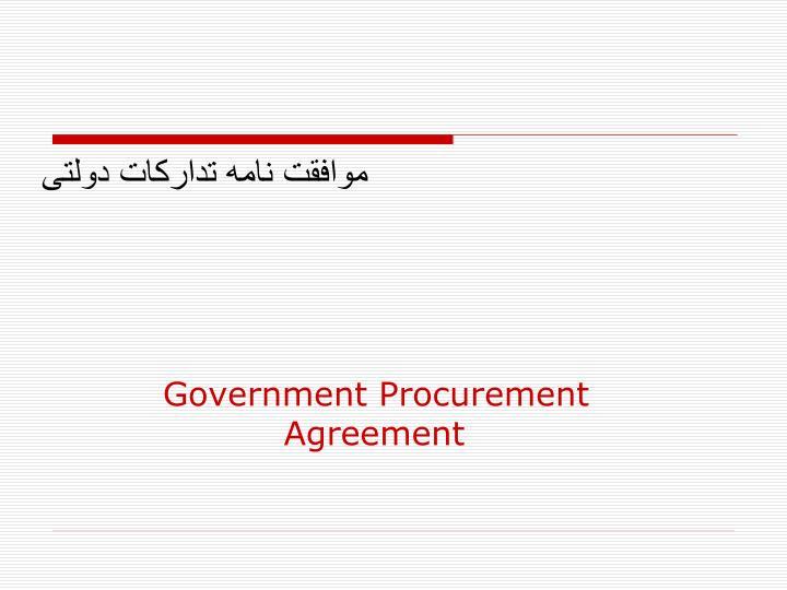 موافقت نامه تدارکات دولتی