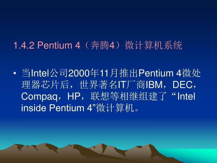 1.4.2 Pentium 4