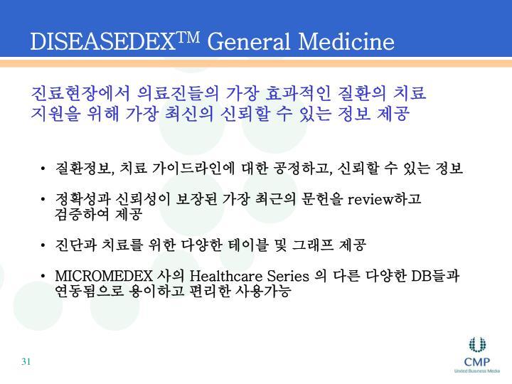 DISEASEDEX