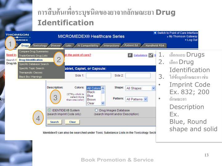 การสืบค้นเพื่อระบุชนิดของยาจากลักษณะยา