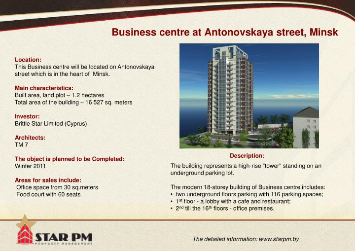 Business centre at Antonovskaya street, Minsk