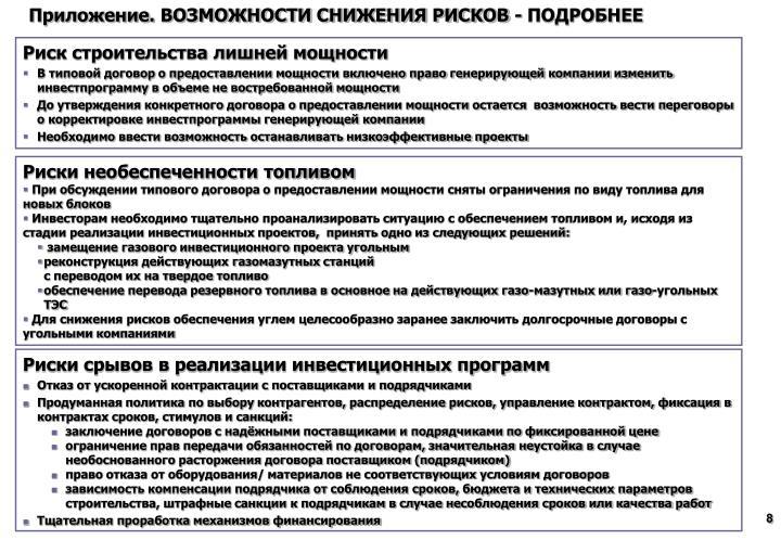 Приложение. ВОЗМОЖНОСТИ СНИЖЕНИЯ РИСКОВ - ПОДРОБНЕЕ