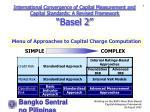 international convergence of capital measurement and capital standards a revised framework basel 26