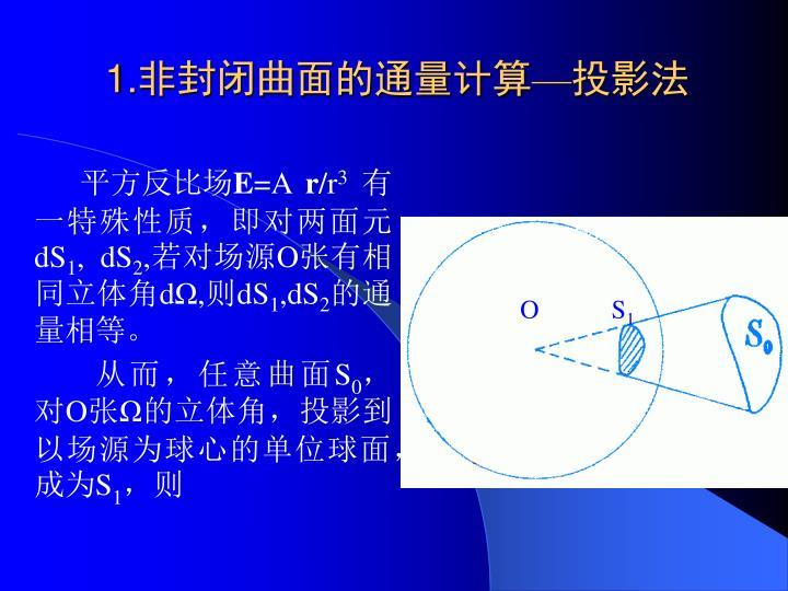1.非封闭曲面的通量计算