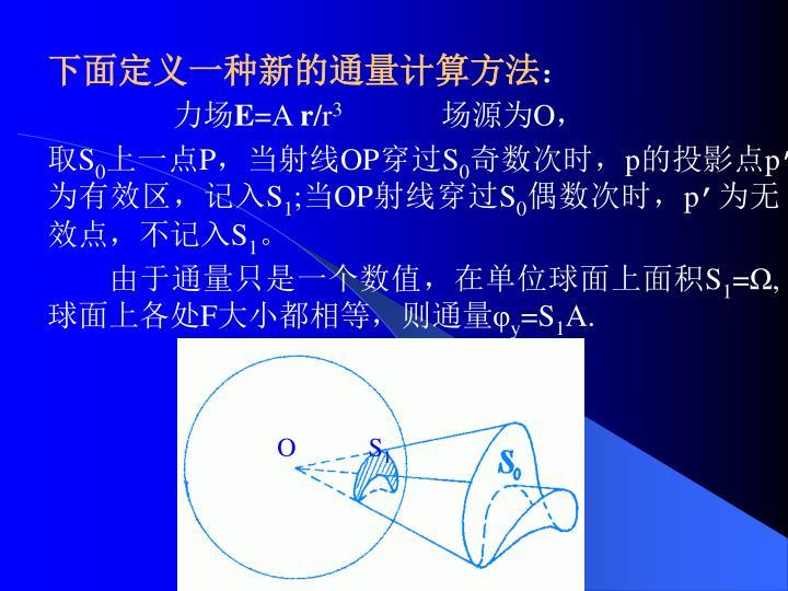 下面定义一种新的通量计算方法
