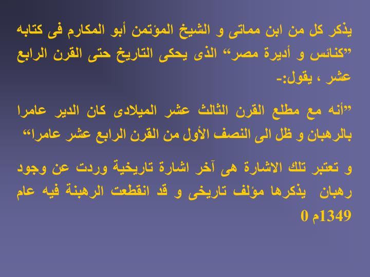 """يذكر كل من ابن مماتى و الشيخ المؤتمن أبو المكارم فى كتابه """"كنائس و أديرة مصر"""" الذى يحكى التاريخ حتى القرن الرابع عشر ، يقول:-"""