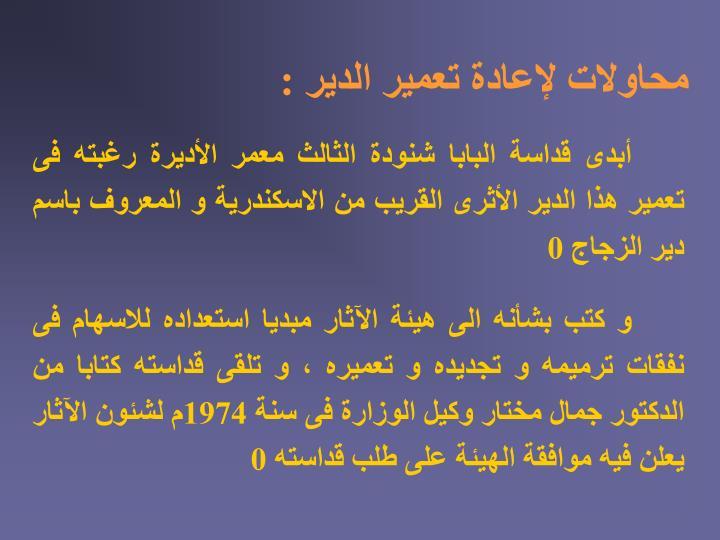 محاولات لإعادة تعمير الدير :