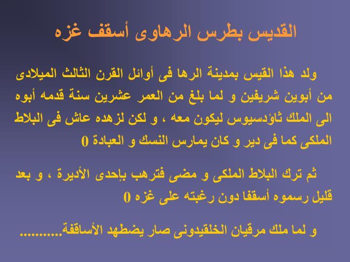 القديس بطرس الرهاوى أسقف غزه