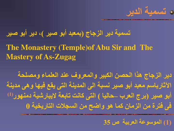 تسمية الدير