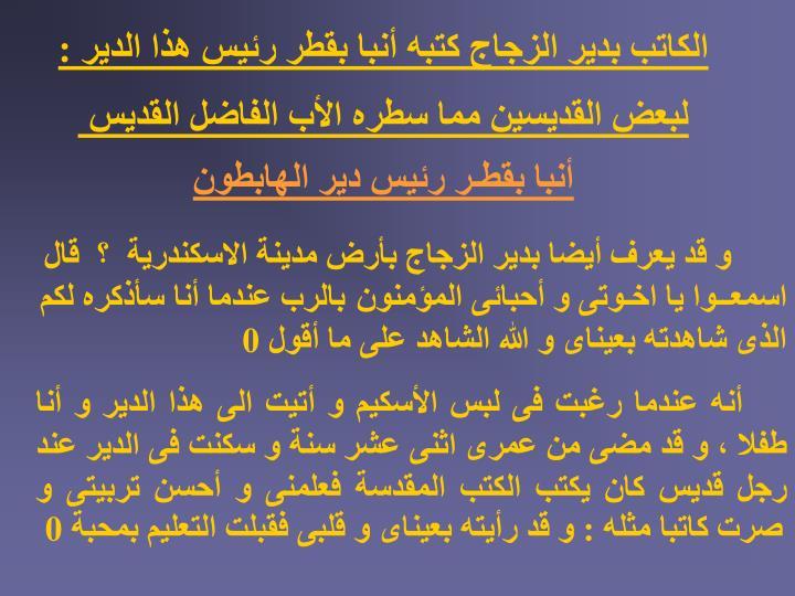 الكاتب بدير الزجاج كتبه أنبا بقطر رئيس هذا الدير :