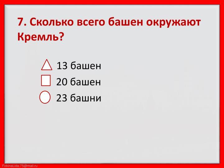 7. Сколько всего башен окружают Кремль?